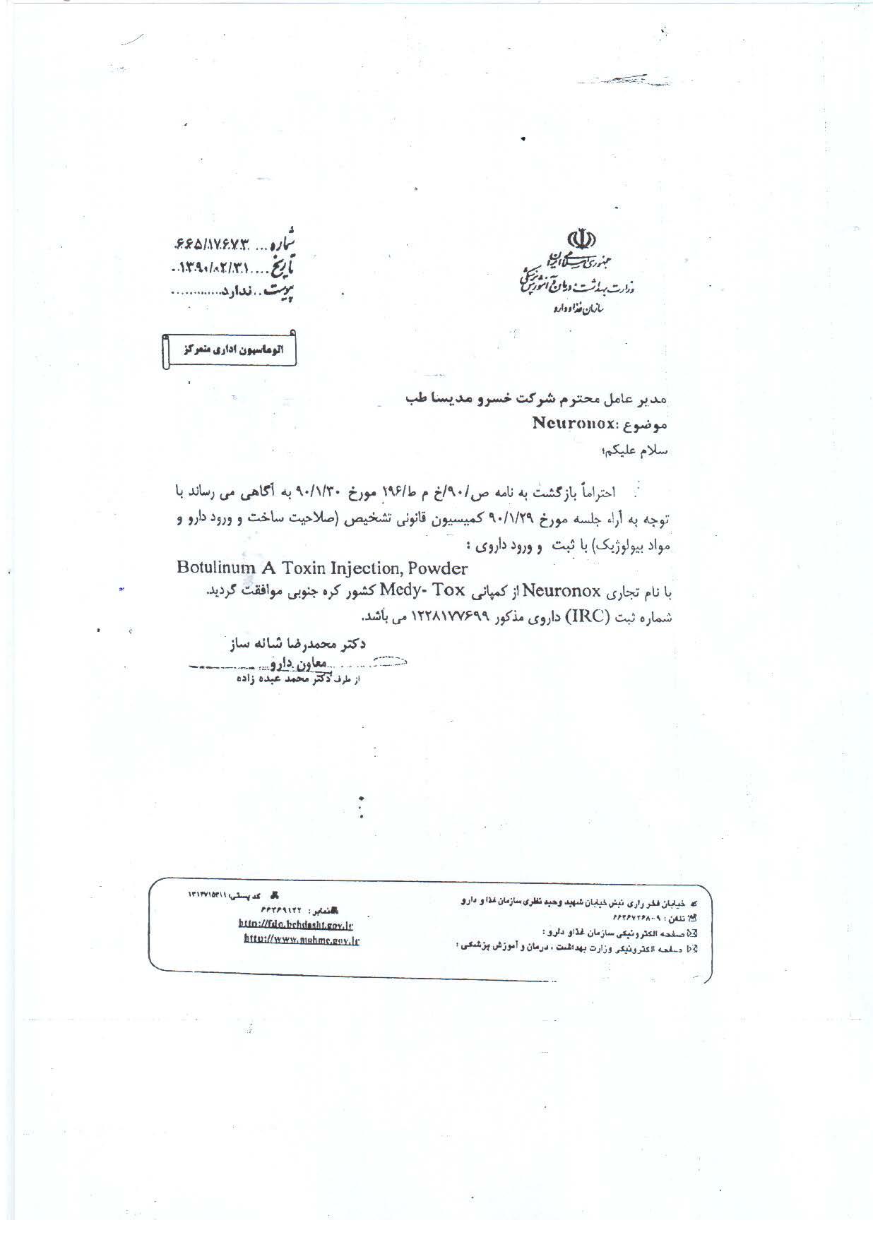مجوز وزارت بهداشت