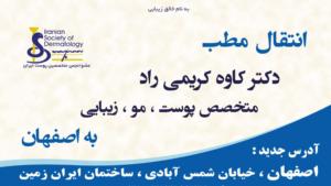 انتقال مطب از شاهين شهر به اصفهان