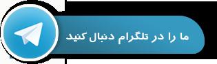 عضویت در کانال رسمی تلگرام دکتر کریمی راد